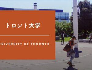 トロント大学を知ろう!