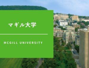 マギル大学を知ろう!