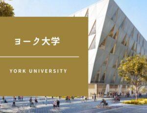 ヨーク大学を知ろう!