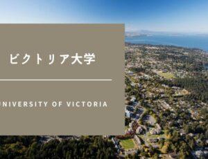 ビクトリア大学(UVIC)を知ろう