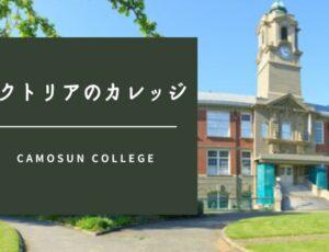 ビクトリアの州立カレッジ|CAMOSUN(カモーソン)カレッジとは?