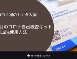 【コロナ禍のカナダ入国】8日目のコロナ自己検査キット LifeLabs使用方法